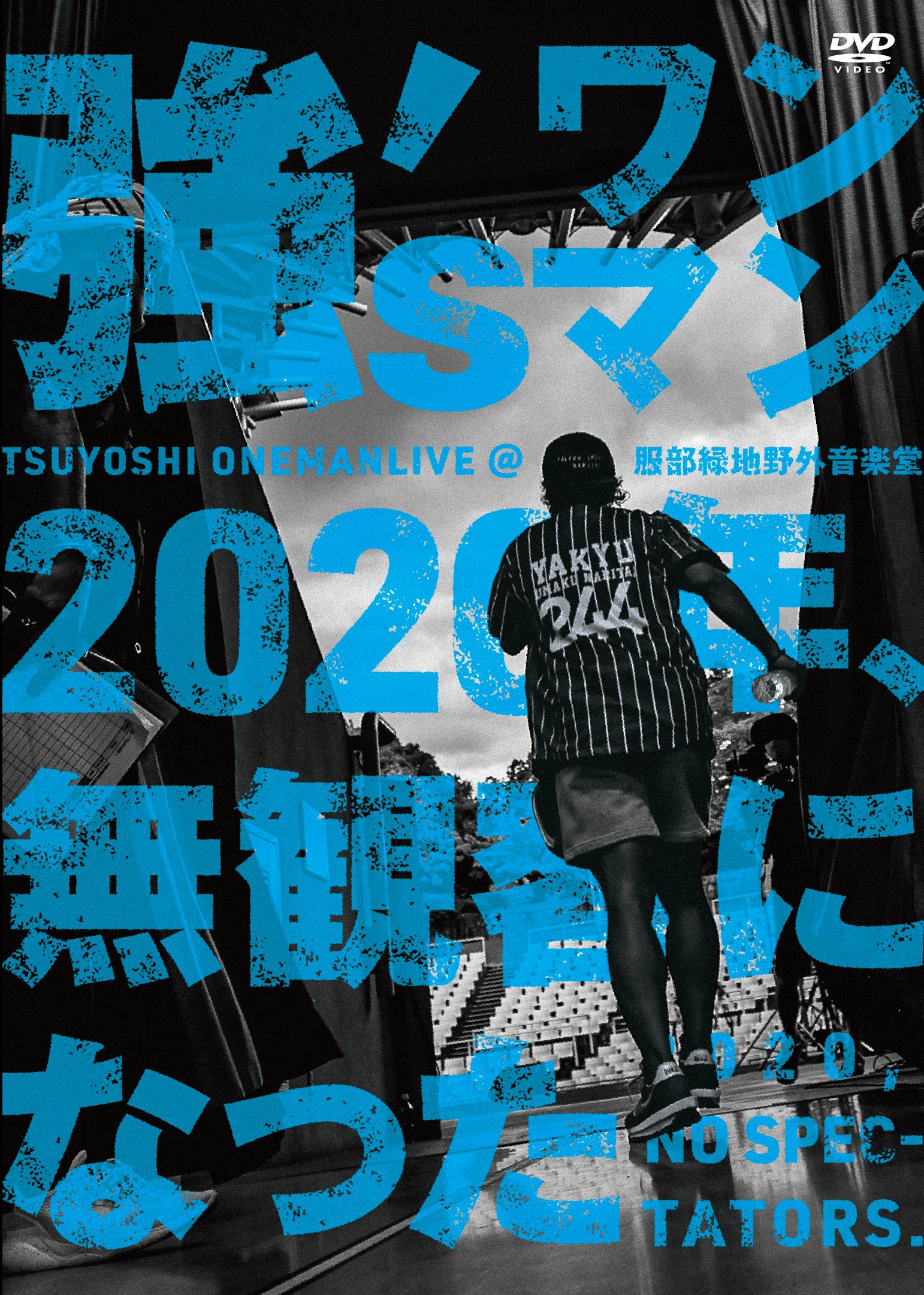 強ワンマンLIVE 2020